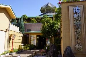 湯郷鷺温泉館入り口