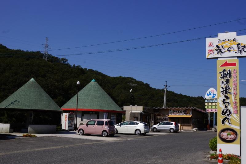 赤磐特産館アグリ
