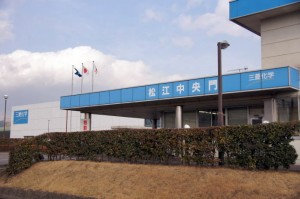 三菱化学(株)水島事業所
