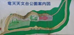 竜天天文台公園ー案内図ー
