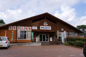 弥高山公園キャンプ場ー特産品直売所ー
