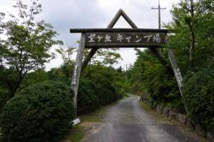 望ヶ丘キャンプ場
