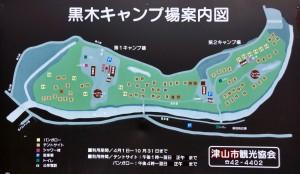 黒木キャンプ場ー第1・第2キャンプ場案内図ー