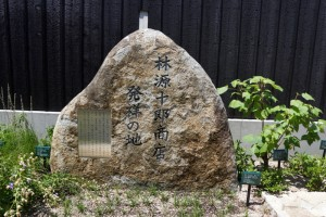 林源十郎商店発祥の地ー石碑ー