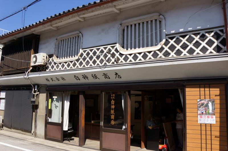 白神紙商店