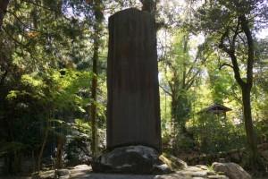 雪舟碑ー井山宝福寺ー