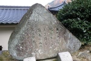 平賀元義歌碑ー吉備の中山ー