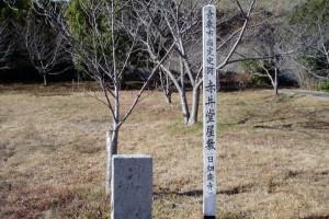 赤井堂地区ー王墓の丘史跡公園ー