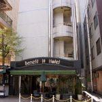 ベネフィットホテル