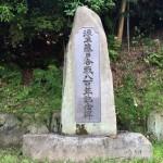 源平藤戸合戦記念碑