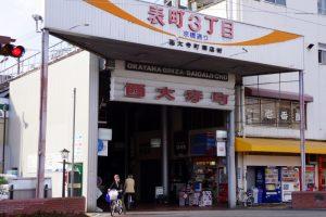 西大寺町商店街