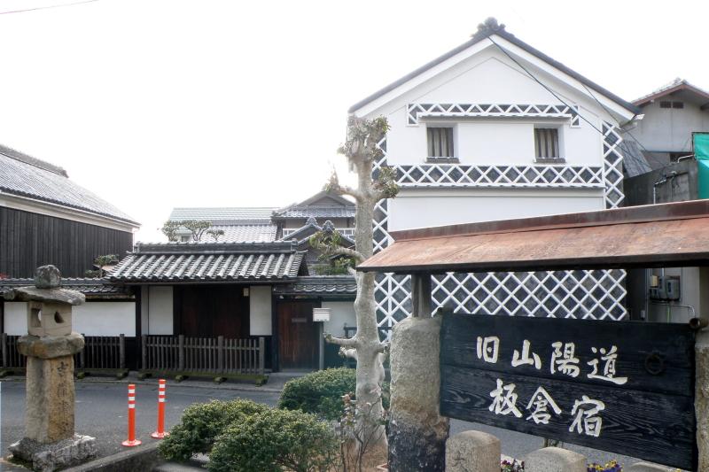板倉宿案内板ー旧山陽道ー
