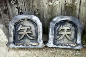 矢喰神社瓦