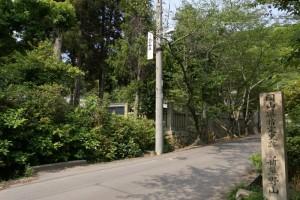 史跡新熊野山ー五流尊瀧院ー
