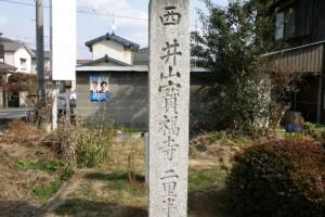 道しるべー西井山宝福寺二里半ー旧山陽道板倉宿ー