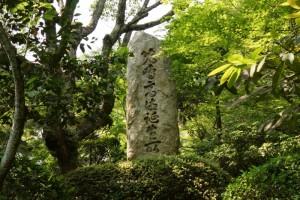 児島高徳誕生の地碑ー五流尊瀧院ー