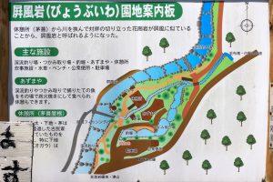 屏風岩園地案内図