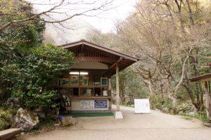 入口ー神庭の滝ー