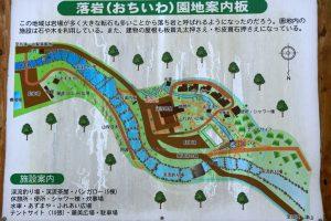 落岩園地案内図