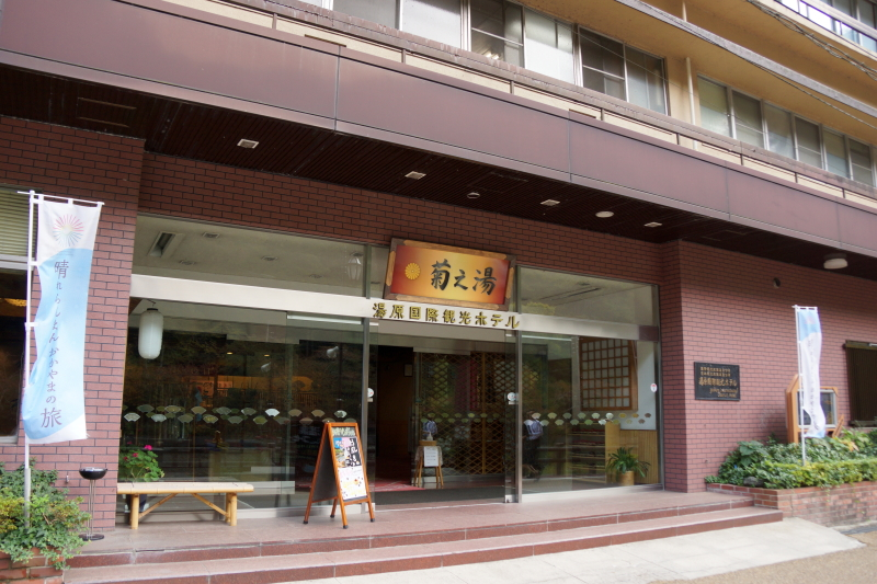 菊之湯ー湯原国際観光ホテルー