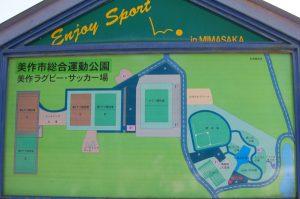 美作市総合運動公園案内図