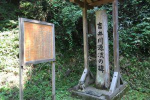 吉井川源流の碑ー横野滝ー