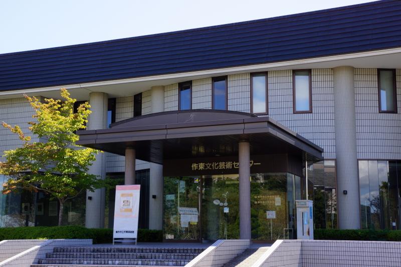 作東文化芸術センター