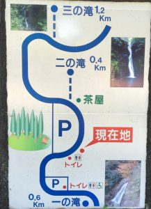 横野滝案内図