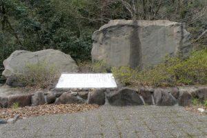 笠神の文字岩