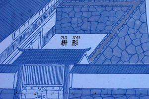 大手門桝形鳥瞰図ー成羽陣屋跡ー