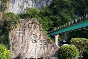井倉洞石碑