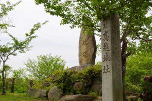 高越城址石碑