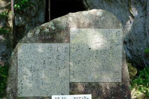 与謝野鉄幹・晶子夫妻歌碑ー満奇洞ー