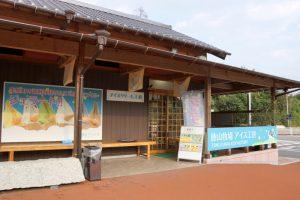 アイス工房ー徳山牧場・星の郷ー