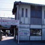 真鍋島資料館