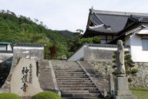 参道ー長尾山神護寺ー
