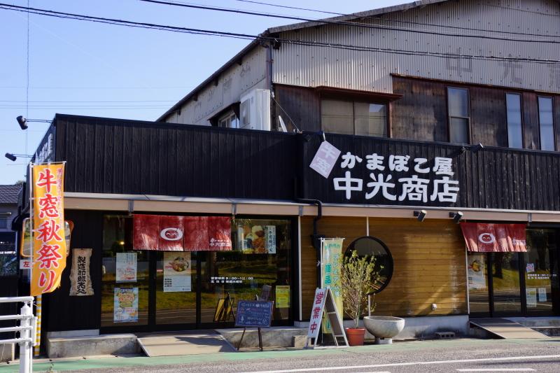 中光商店ーかまぼこ屋ー