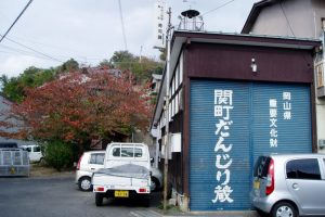 関町だんじり蔵