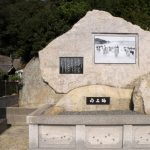 白石踊石碑ー白石島ビーチー