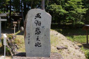 清麻呂公御真筆ー和気神社ー