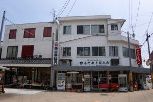 西大寺観音院門前の店