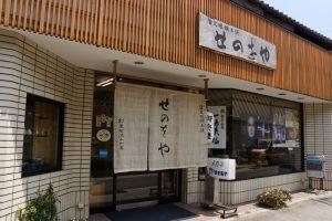 西大寺観音院付近の店