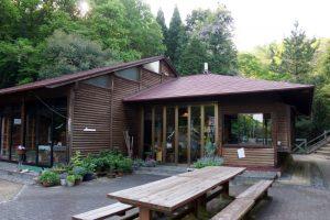 郷の茶屋ー岡山県自然保護センターー