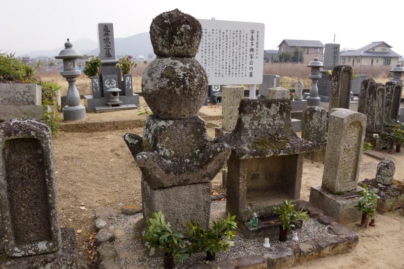 宇喜多興家公の墓