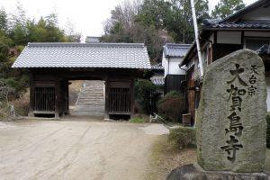 参道ー大賀島寺ー