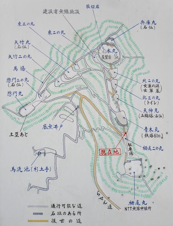 常山城跡案内図