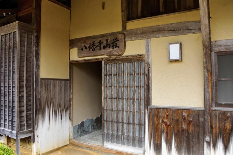 八塔寺山荘