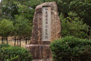 和気清麻呂公屋敷跡記念碑