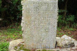 皇屋敷跡石碑