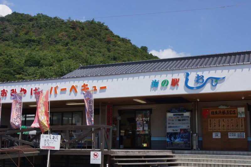 海の駅「しおじ」